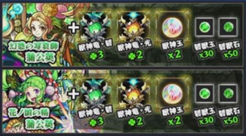 【モンスト】蒲公英(たんぽぽ)獣神化素材